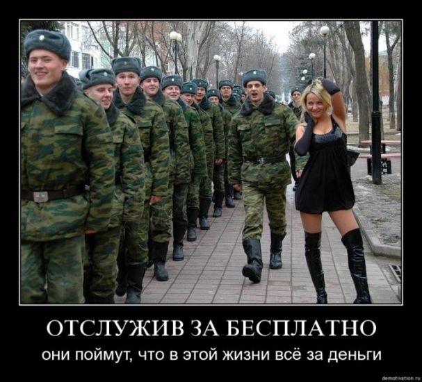Секс с солдатом не постановка