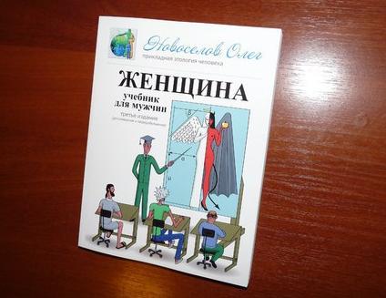Ольга Станиславовна женщина учебник для мужчин олег новоселов читать онлайн Голубая