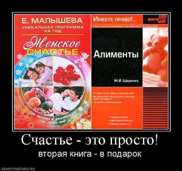 Петиция - Прекратить алиментный грабеж мужчин
