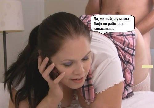смотреть русское порно разговаривает по телефону