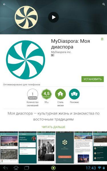 приложение для знакомств россия
